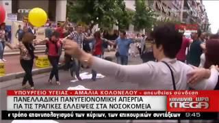 Ο χορός των εργαζομένων έξω από το Υπουργείο Υγείας