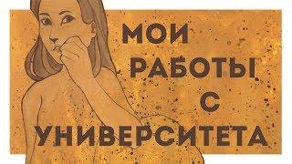 """Рисунки с уроков """"Композиция"""" и """"Рисунок фигуры человека"""""""