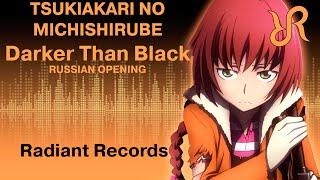 Darker than Black: Ryuusei no Gemini (OP) [Tsukiakari no Michishirube] Stereopony RUS song #cover