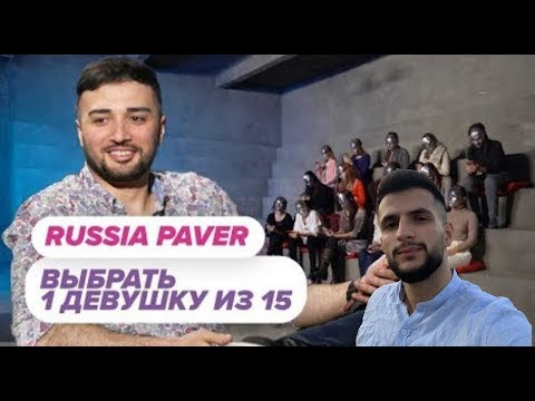 Реакция Стила. Выбрать 1 из 15. Russia Paver играет в Чат На Вылет / Пинк Шугар