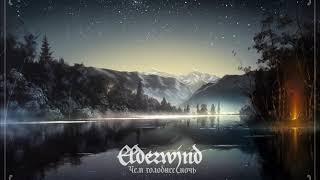 Elderwind - The colder the night / Чем холоднее ночь  (Full Album)