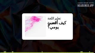 تعلم اللغة العربية -