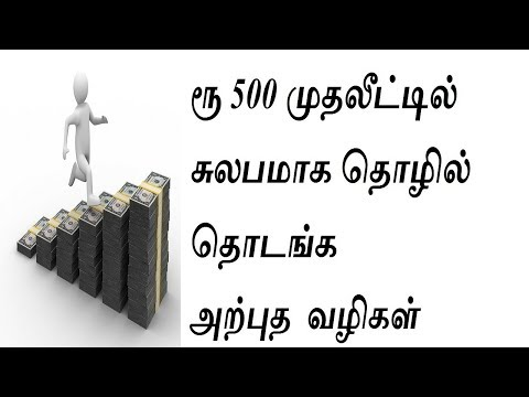 Start business with 500 rs investment | small business tips Tamil session 1 | Whatsapp leaks