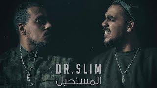 Dr.Slim - المستحيل ( Music Video )