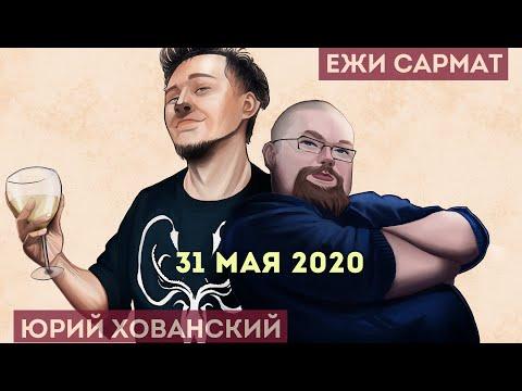 Юрий Хованский в гостях у Ежи Сармата 31.05.2020