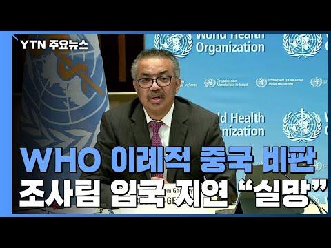 """WHO, 이례적 중국 비판...코로나 조사팀 입국 지연 """"실망"""" / YTN"""