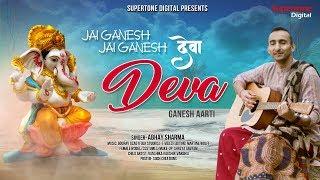 Jai Ganesh Jai Ganesh Deva   LORD GANESH AARTI (Beautiful Video) - ABHAY SHARMA   Ganesh Ji Ki Aarti