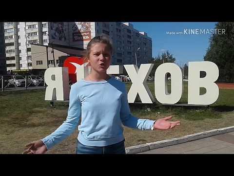 Чехов.Путешествие в Московской области.#ПутешествиевМоскву//Mary End