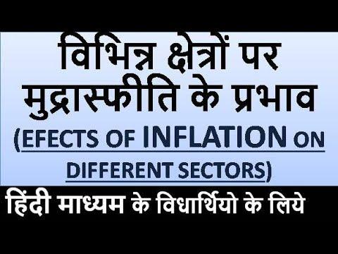 ECO#22: विभिन्न क्षेत्रों पर मुद्रास्फीति के प्रभाव (EFFECTS OF INFLATION ON DIFFERENT SECTORS)