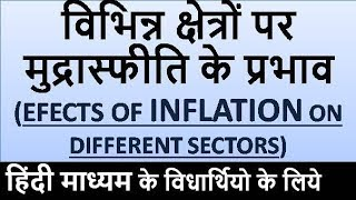 eco22 effects of inflation on different sectors