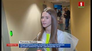 """Юные финалисты """"Евровидения-2018"""" продолжают осваиваться на большой евровизионной площадке"""
