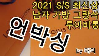 루이비통 2021 s/s 최신상 남자가방 그랑 삭 언박…