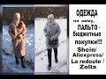 #Покупки ОДЕЖДЫ к зиме: Shein/Aliexpress/La redoute/Zolla