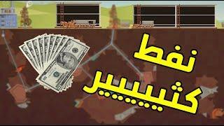 التنقيب عن النفط2 | بدينا نجمع فلوس كثيره بسرعه!! Turmoil #4