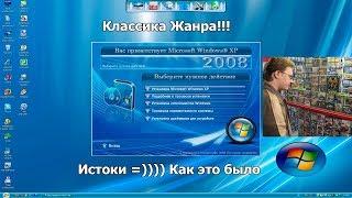Классическая Говносборка на основе windows XP