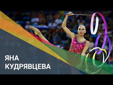 Яна Кудрявцева — российская гимнастка