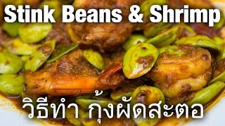 Thai Stink Beans With Shrimp Recipe (วิธีทำ กุ้งผัดสะตอ) - My Favorite!