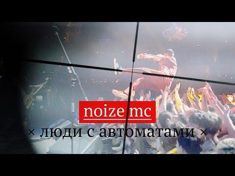 Noize MC - Люди с автоматами (2 ноября 2018)