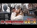 【听粉丝的话】ig Questions 决定我们的一天 - 韩国乐天世界 || Ft 肌肉山山 & 松松