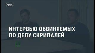 Интервью обвиняемых по делу Скрипалей / Новости