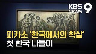 [주말&문화] 피카소가 그린 '한국에서의 학살'…