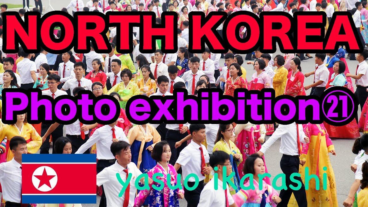 NORTH KOREA Photo exhibition 北朝鮮 写真展㉑