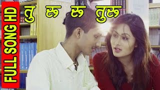 Tu Ru Ru Tu Ru || HOSTEL RETURNS || NEPALI MOVIE SONG thumbnail
