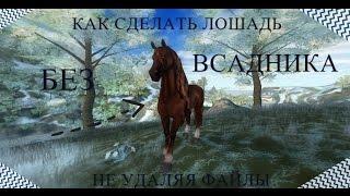 Star Stable | Как сделать лошадь без всадника (Не удаляя файлы)