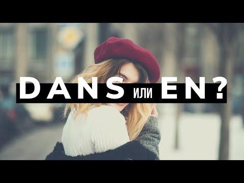 Трудности французского языка | Épisode 1: DANS или EN? | Елена Кундера