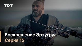 Воскрешение Эртугрул Сезон 1 Серия 12