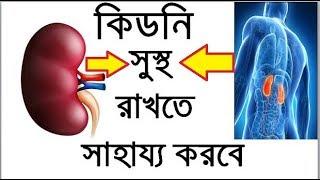 কিডনি সুস্থ রাখতে সাহায্য করবে এই ৭টি খাবার-Bangla Health Tips kidney