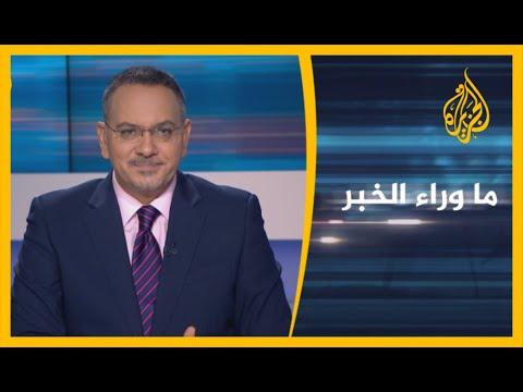 ???? ما وراء الخبر - قيس سعيد.. من الجهات التي يتهمها بمحاولة إعادة البلاد إلى الوراء؟  - نشر قبل 5 ساعة