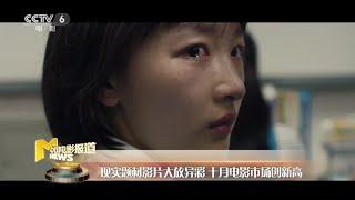 现实题材影片大放异彩 十月电影市场创新高【中国电影报道 | 20191103】