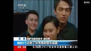 Dimash CCTV Chinese New Year show preview(Click CC for eng sub)