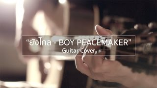 ยังไกล - BOY PEACEMAKER (Fingerstyle Guitar) | ปิ๊ก cover