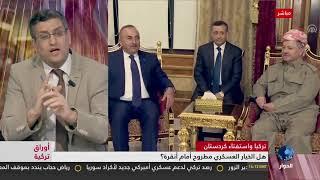 أوراق تركية - تركيا واستفتاء كردستان وخطاب أردوغان في الامم المتحدة