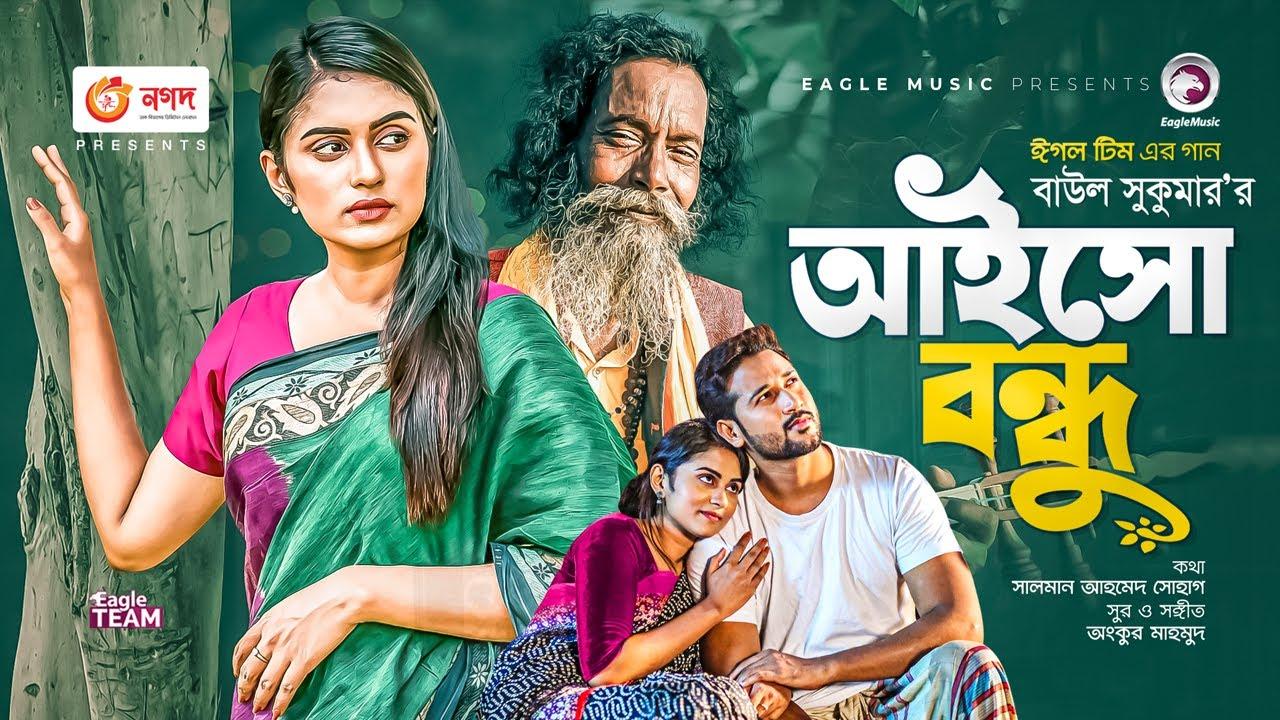 Aisho Bondhu | আইসো বন্ধু | Ankur Mahamud Feat Baul Sukumar | Bangla Song 2021 | বাংলা গান