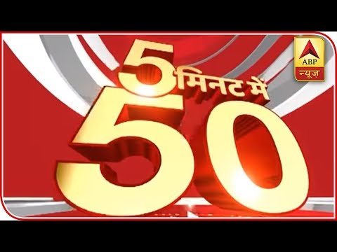 50 Main Headlines Of The Day Within Just 5 Minutes | ABP News