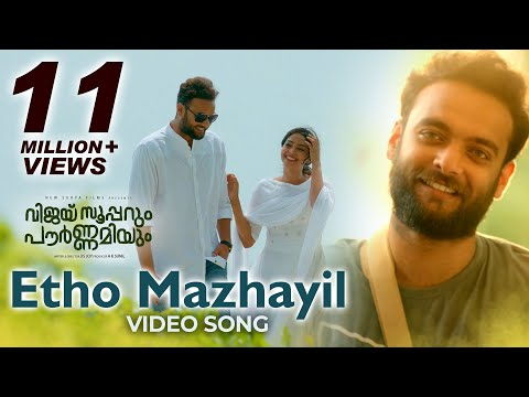 Vijay Superum Pournamiyum Video Song | Etho Mazhayil | Asif Ali | Aishwarya| Jis Joy | Prince George