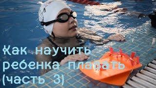Как научить ребенка плавать (гребки или плавательные движения) Пошаговая инструкция Часть 3