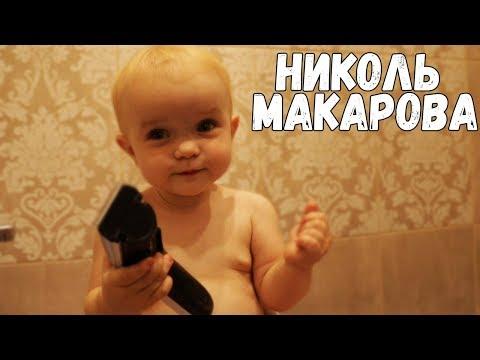 НИКОЛЬ МАЛЕНЬКАЯ ЛЫСАЯ!!!Сергей М жизнь.