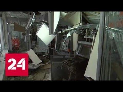 Сбербанк обхитрил грабителей-подрывников - Россия 24
