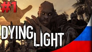 Прохождение Dying Light - Часть 1 - Пробуждение