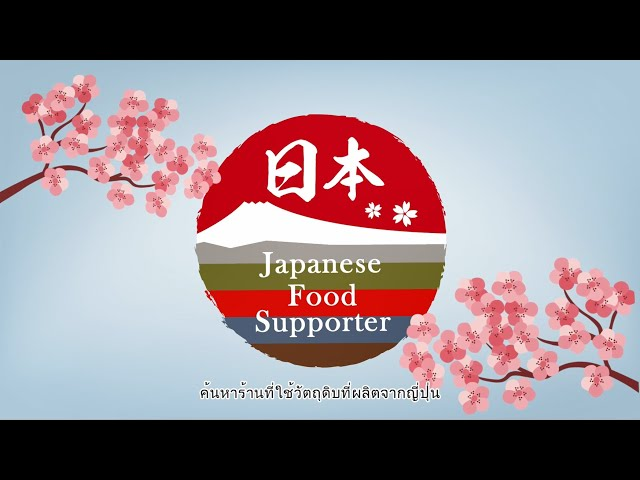 【PR Video】Japanese Food and Ingredient Supporter Stores 2020 (Thai)