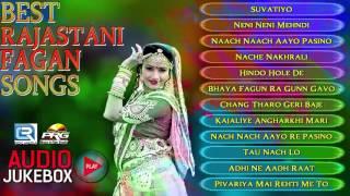 TOP FAGUN HITS 2016 | BEST RAJASTHANI FAGAN SONGS | AUDIO JUKEBOX | MARWADI HOLI SONGS NEW