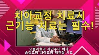 치아교정,근기능치료,일자목,호흡,턱관절증후군