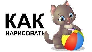 Рисунки котят. КАК поэтапно НАРИСОВАТЬ КОТЕНКА(Как нарисовать котенка поэтапно карандашом для начинающих за короткий промежуток времени. http://youtu.be/kwQjhoQbL74..., 2015-06-26T12:44:40.000Z)