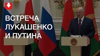 Что Лукашенко говорил Путину во время встречи