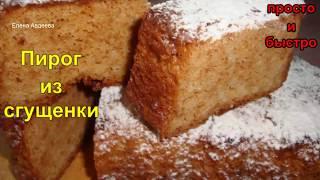 Пирог из Сгущенки. Быстрый и простой