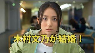 女優木村文乃(29)が結婚していたことが17日、分かった。 相手は3...
